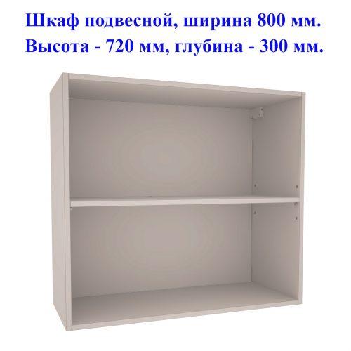 Шкаф_Подвесной_800_мм