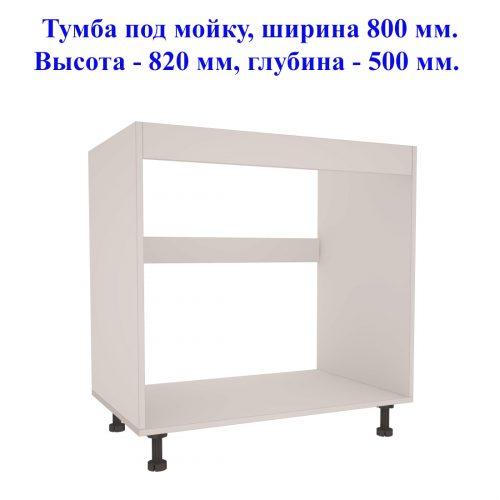 Тумба_Мойка_800_мм