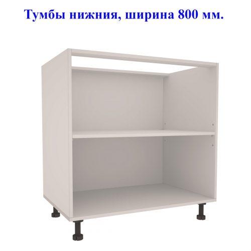 Тумба_Нижния_800_мм