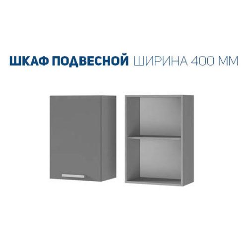 shkaf_podvesnoj_400