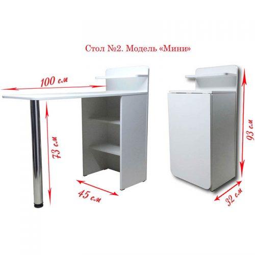 stol-2-mini-kombinirovannyj