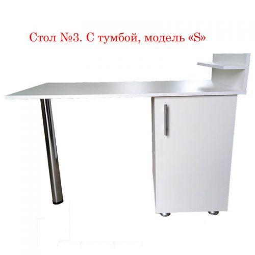 stol-3-c-tumboj-s