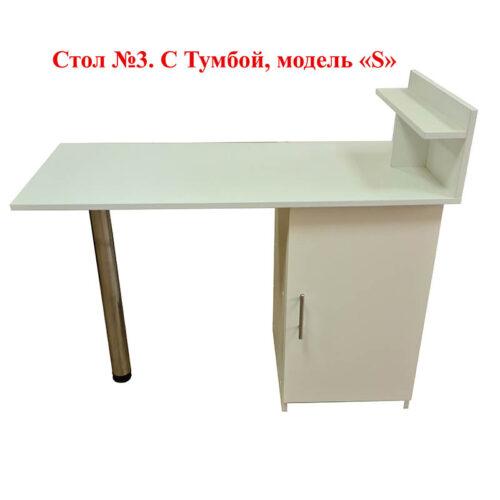 stol-3-s-tumboj-razmer-s