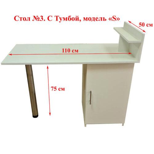 stol-z-s-tumboj-razmer-s-razmery