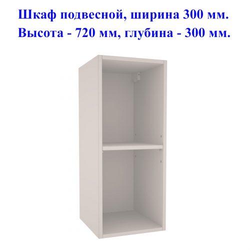 Шкаф_Подвесной_300_мм