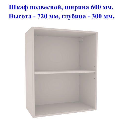 Шкаф_Подвесной_600_мм