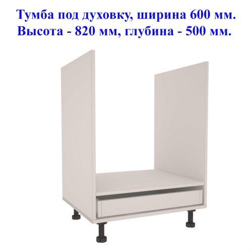 Тумба_Духовка_600_мм
