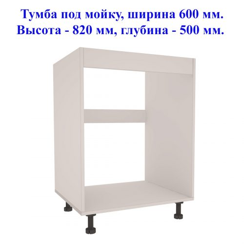 Тумба_Мойка_600_мм
