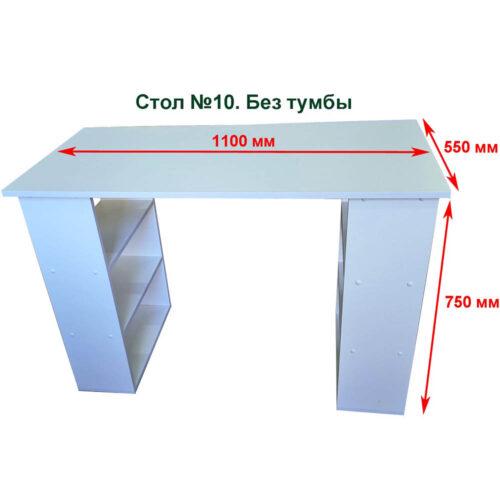 stol-10-s-razmerami
