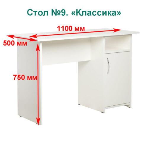 stol-9-s-razmerami