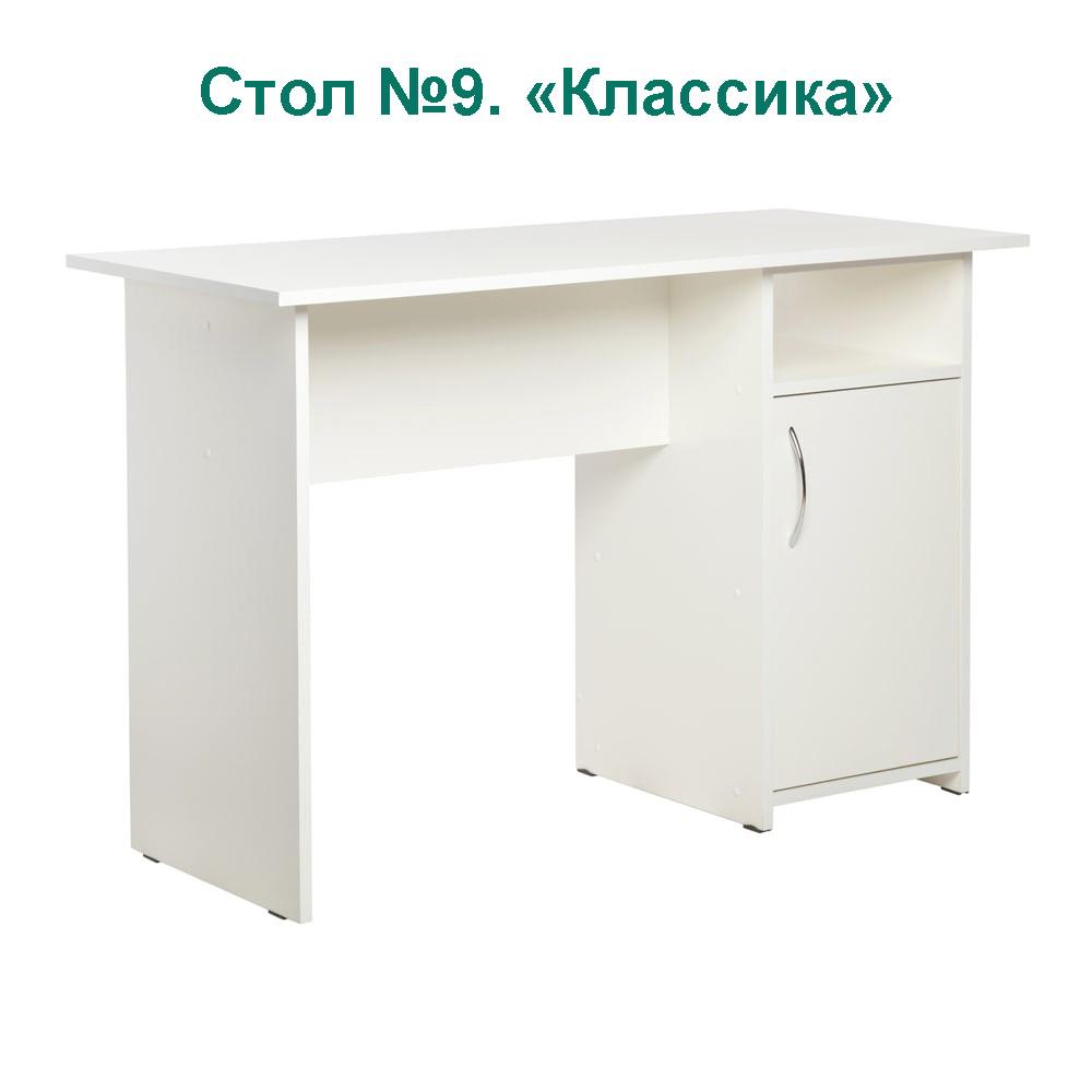 Маникюрный стол №9 Классика, Симчис